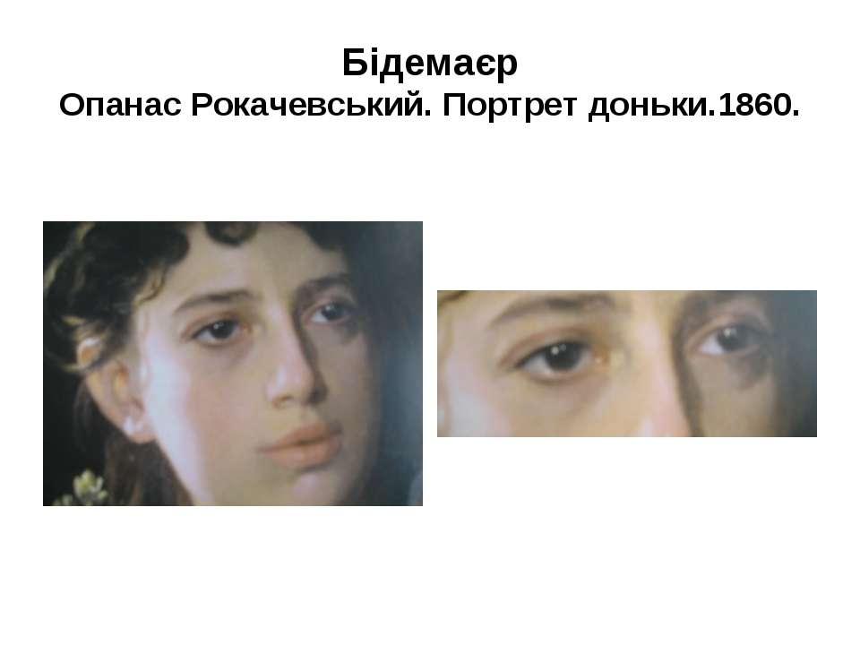 Бідемаєр Опанас Рокачевський. Портрет доньки.1860.