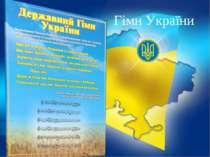 Гімн України