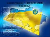 """Закон України """" Про військовий обов'язок Цей Закон здійснює правове регулюван..."""