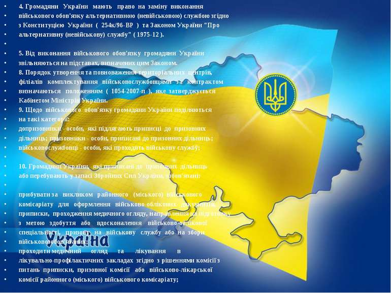 4. Громадяни України мають право на заміну виконання військового обов'язку ал...