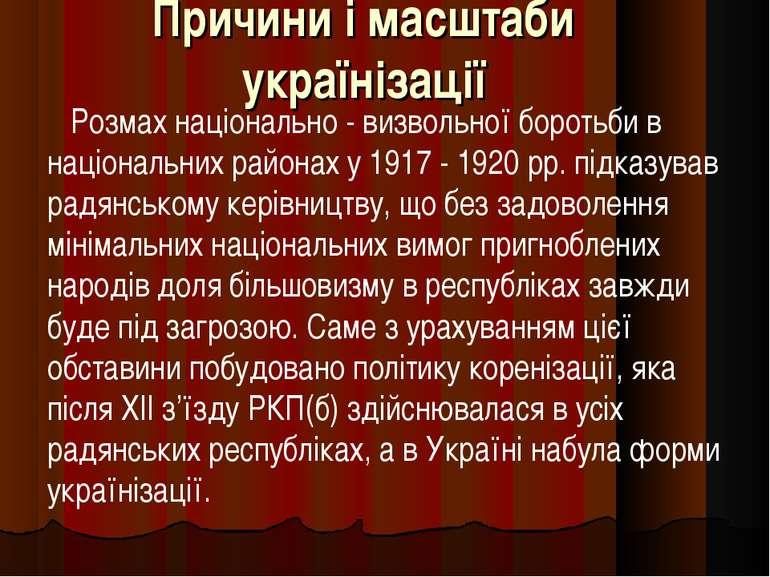 Причини і масштаби українізації Розмах національно - визвольної боротьби в на...