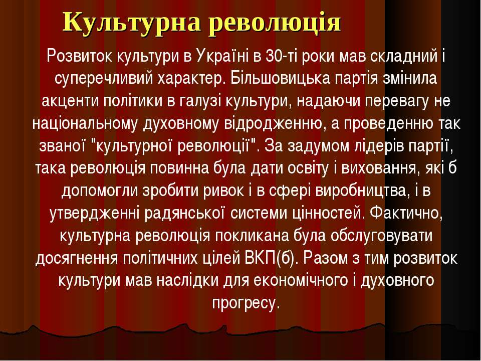 Культурна революція Розвиток культури в Україні в 30-ті роки мав складний і с...