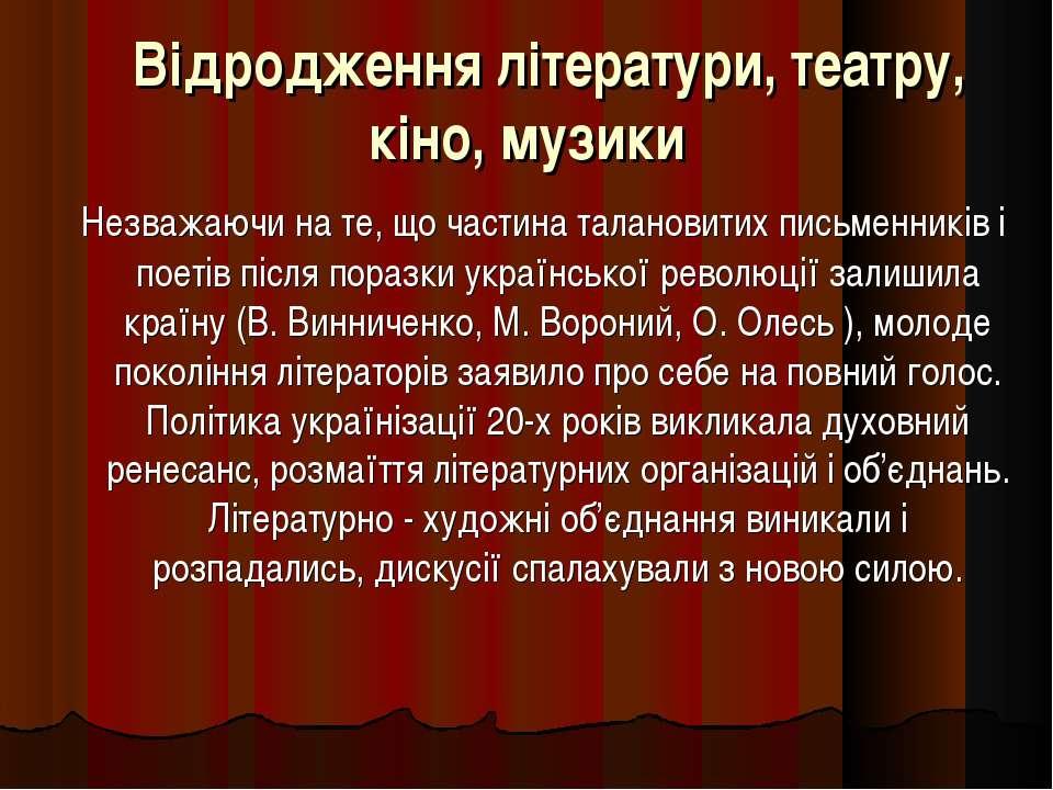 Відродження літератури, театру, кіно, музики Незважаючи на те, що частина тал...