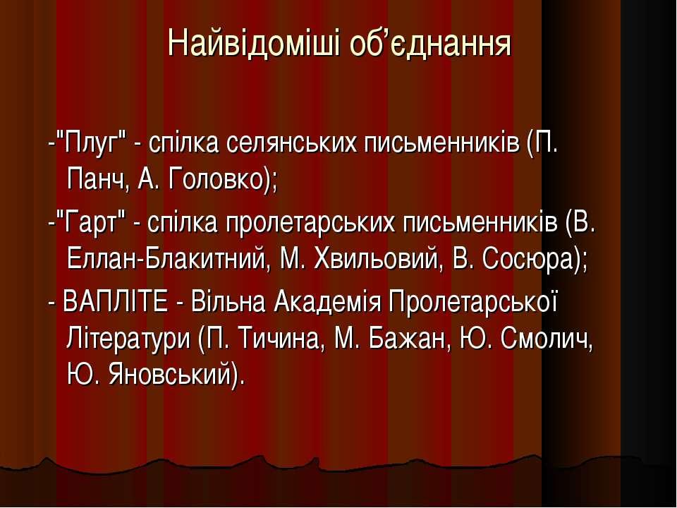 """Найвідоміші об'єднання -""""Плуг"""" - спілка селянських письменників (П. Панч, А. ..."""