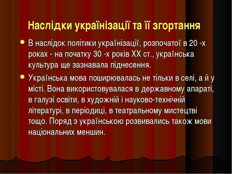 Наслідки українізації та її згортання В наслідок політики українізації, розпо...