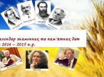 Календар знаменних та пам'ятних дат на 2014 – 2015 н.р.