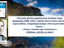 105 років від дня народження Богдана-Ігоря Антонича (1909–1937), українського...