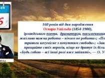 160 років від дня народження Оскара Уайльда (1854-1900), ірландського п...