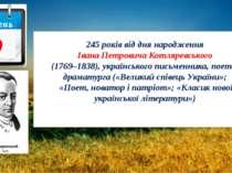 245 років від дня народження Івана Петровича Котляревського (1769–1838), укра...