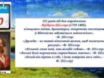255 років від дня народження Фрідріха Шіллера (1759-1805), німецького поета, ...