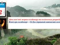 День пам'яті жертв голодомору та політичних репресій («Вчені про голодомор»; ...