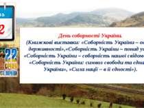 День соборності України. (Книжкові виставки: «Соборність України – основа дер...