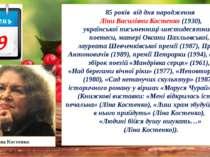 85 років від дня народження Ліни Василівни Костенко (1930), української письм...