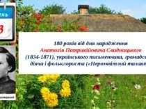 180 років від дня народження Анатолія Патрикійовича Свидницького (1834-1871),...