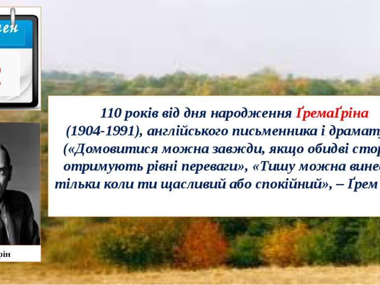 110 років від дня народження ҐремаҐріна (1904-1991), англійського письменника...
