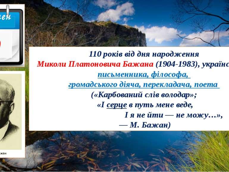 110 років від дня народження Миколи Платоновича Бажана (1904-1983), українськ...