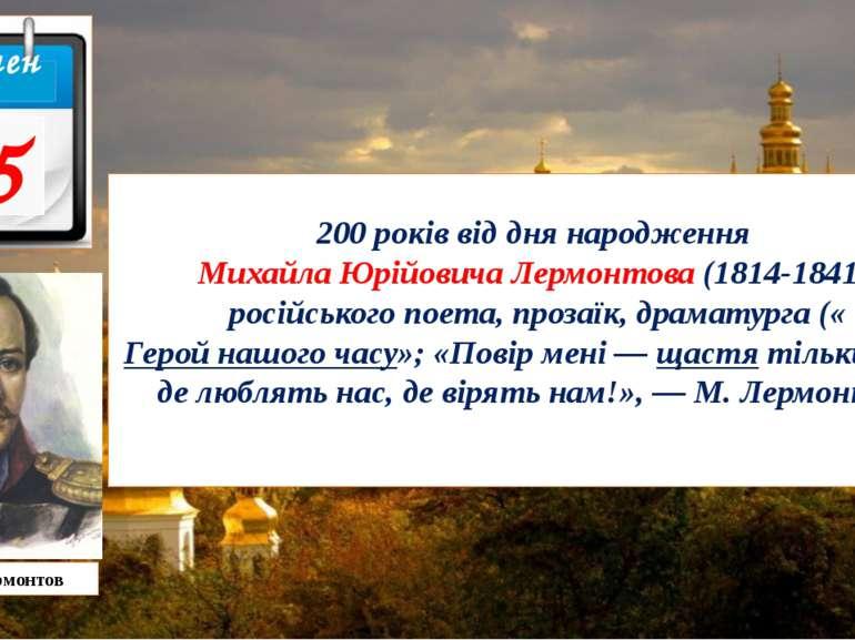 200 років від дня народження Михайла Юрійовича Лермонтова (1814-1841), російс...