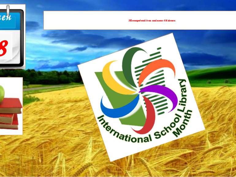 Міжнародний день шкільних бібліотек