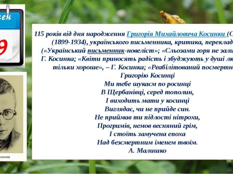115 років від дня народження Григорія Михайловича Косинки (Стрілець) (1899-19...