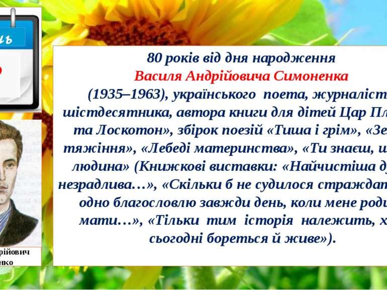 80 років від дня народження Василя Андрійовича Симоненка (1935–1963), українс...