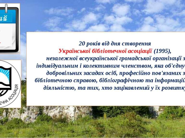 20 років від дня створення Української бібліотечної асоціації (1995), незалеж...