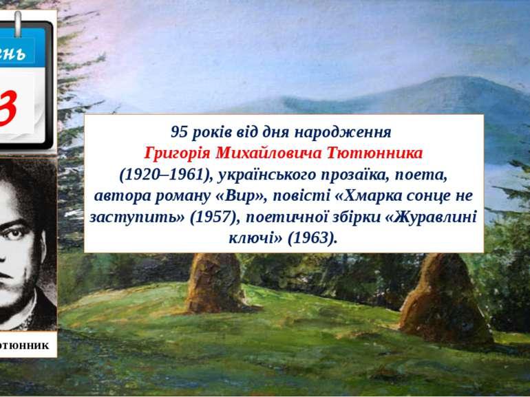 95 років від дня народження Григорія Михайловича Тютюнника (1920–1961), украї...