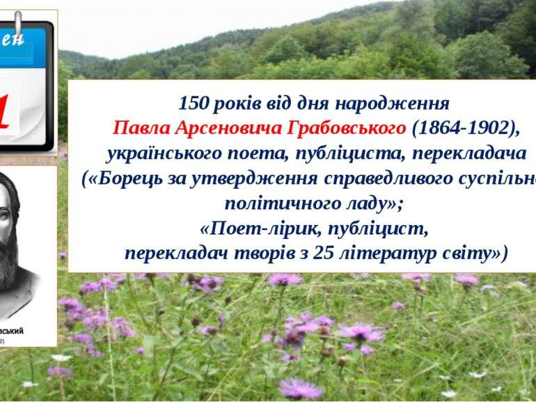 150 років від дня народження Павла Арсеновича Грабовського (1864-1902), украї...