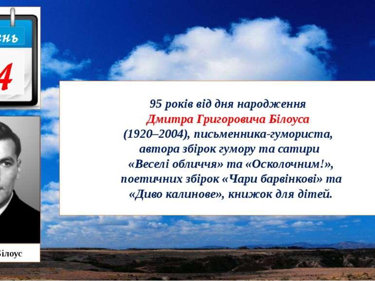 95 років від дня народження Дмитра Григоровича Білоуса (1920–2004), письменни...