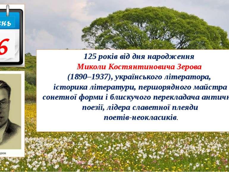 125 років від дня народження Миколи Костянтиновича Зерова (1890–1937), україн...