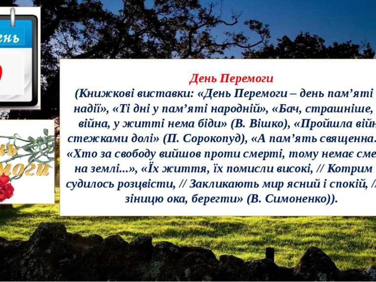 День Перемоги (Книжкові виставки: «День Перемоги – день пам'яті та надії», «Т...