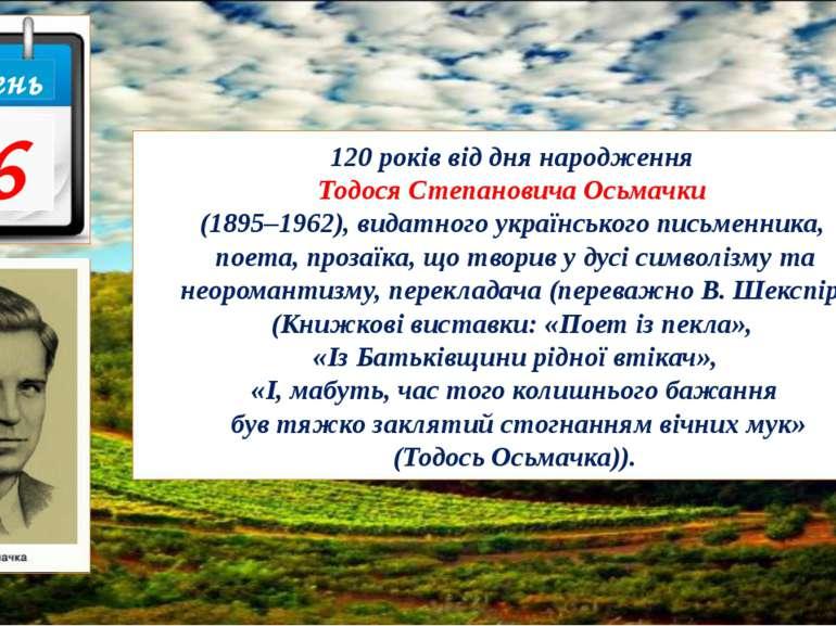 120 років від дня народження Тодося Степановича Осьмачки (1895–1962), видатно...