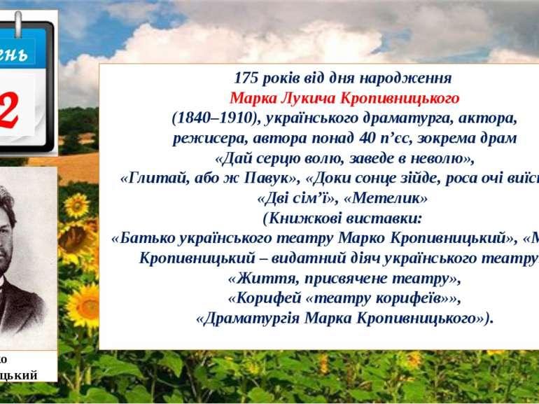 175 років від дня народження Марка Лукича Кропивницького (1840–1910), українс...