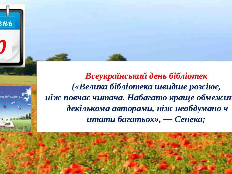 Всеукраїнський день бібліотек («Велика бібліотека швидше розсіює, ніж повчає ...