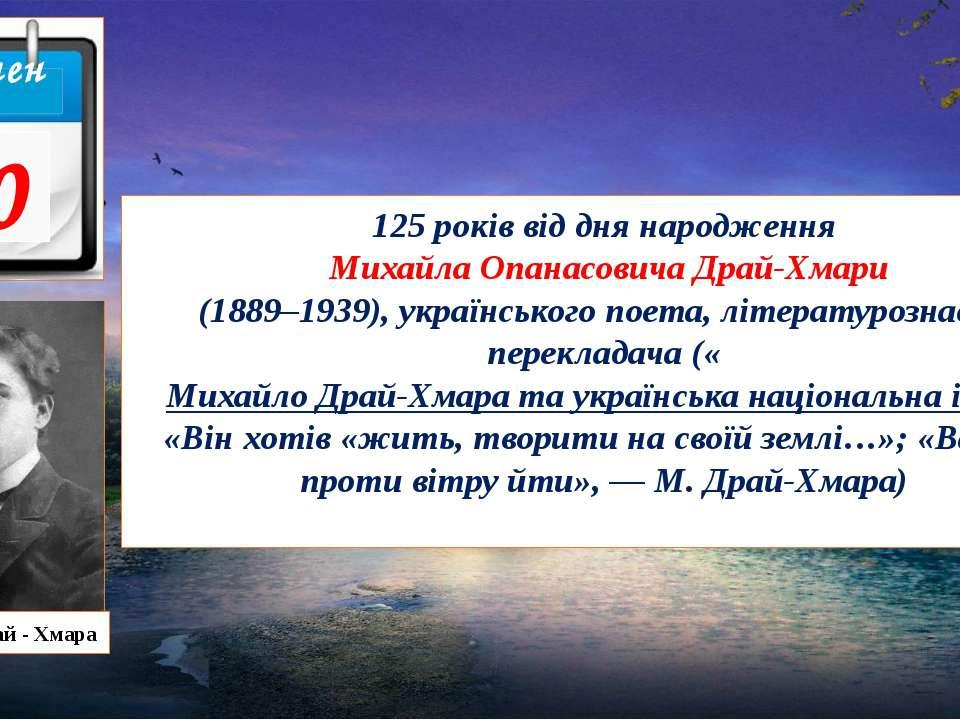 125 років від дня народження Михайла Опанасовича Драй-Хмари (1889–1939), укра...