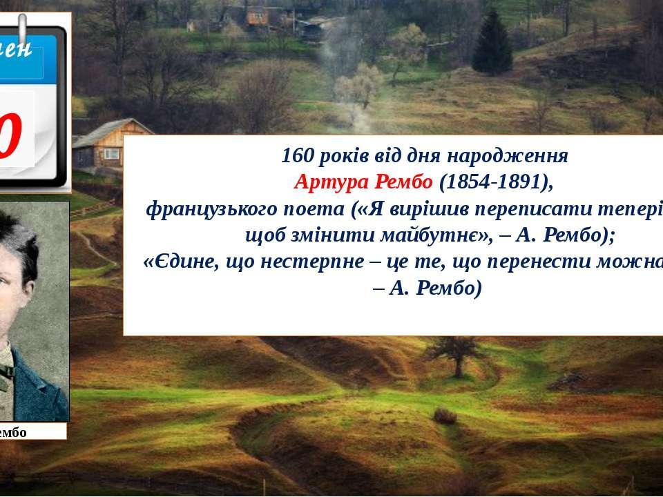 160 років від дня народження Артура Рембо (1854-1891), французького поета («Я...