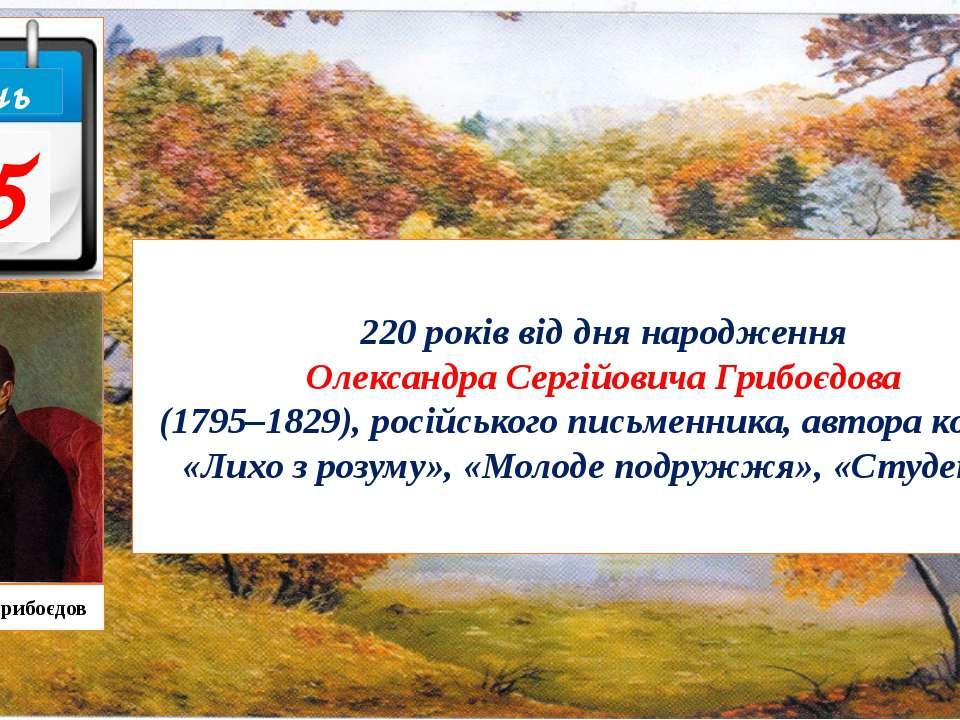 220 років від дня народження Олександра Сергійовича Грибоєдова (1795–1829), р...