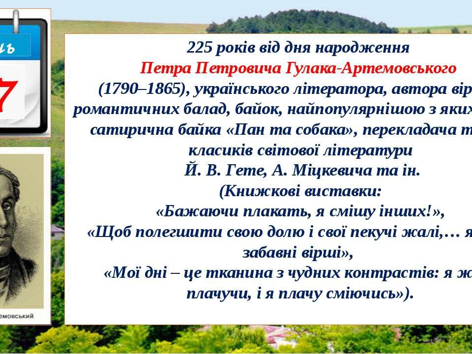 225 років від дня народження Петра Петровича Гулака-Артемовського (1790–1865)...
