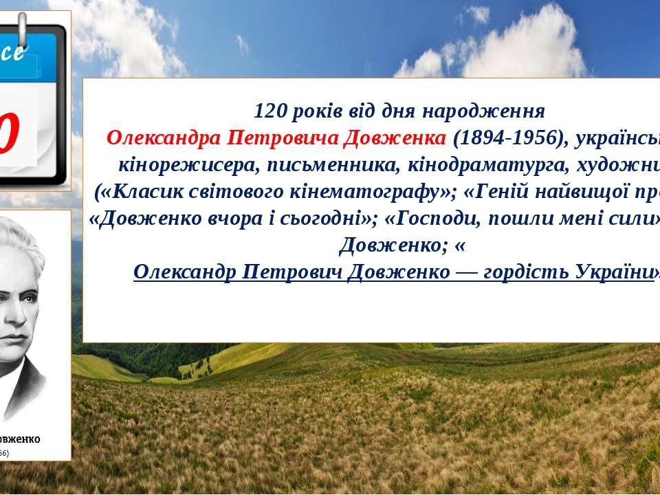 120 років від дня народження Олександра Петровича Довженка (1894-1956), украї...