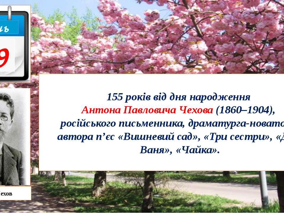 155 років від дня народження Антона Павловича Чехова (1860–1904), російського...