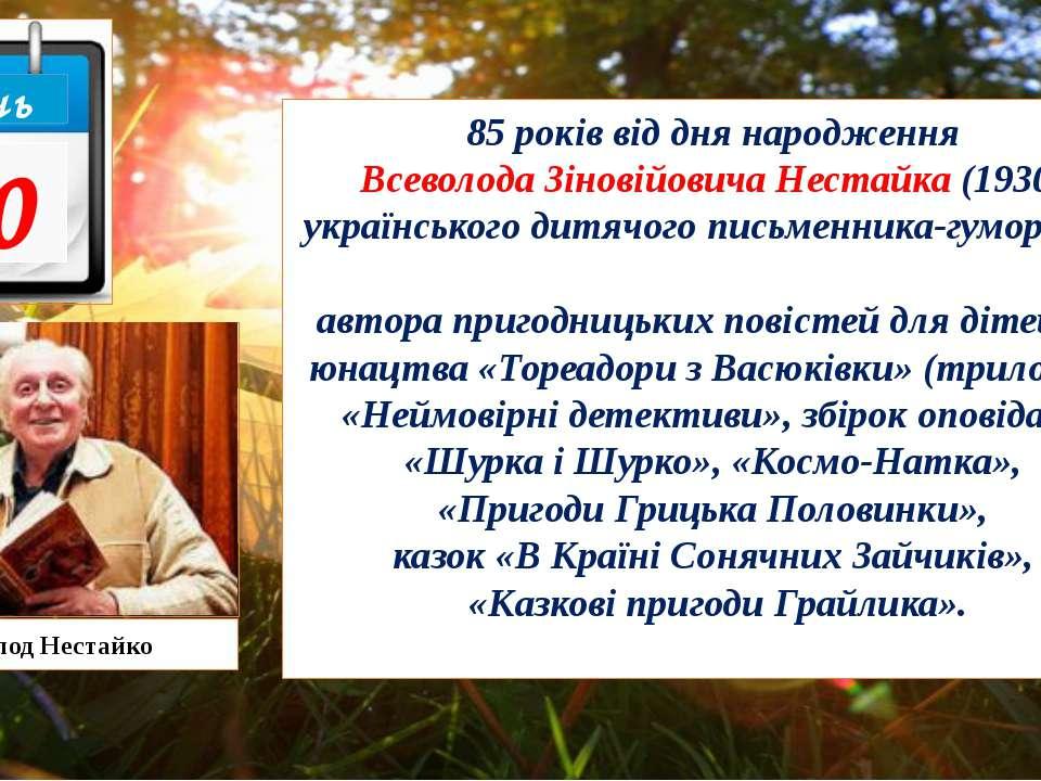 85 років від дня народження Всеволода Зіновійовича Нестайка (1930), українськ...