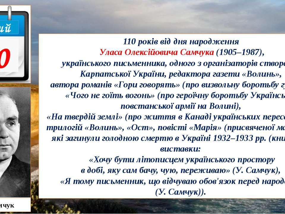 110 років від дня народження Уласа Олексійовича Самчука (1905–1987), українсь...