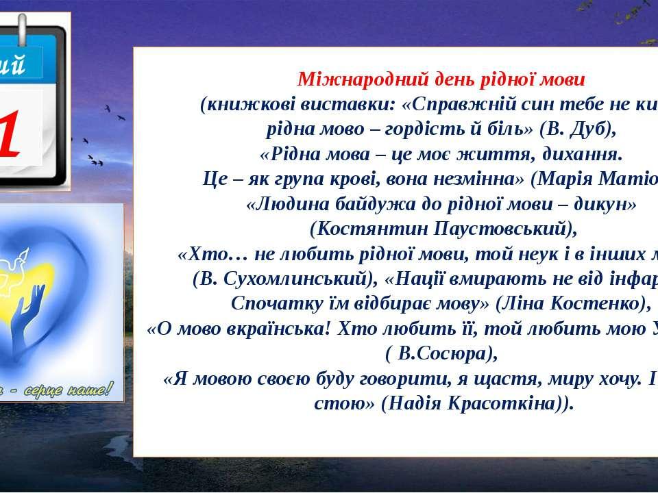Міжнародний день рідної мови (книжкові виставки: «Справжній син тебе не кине,...