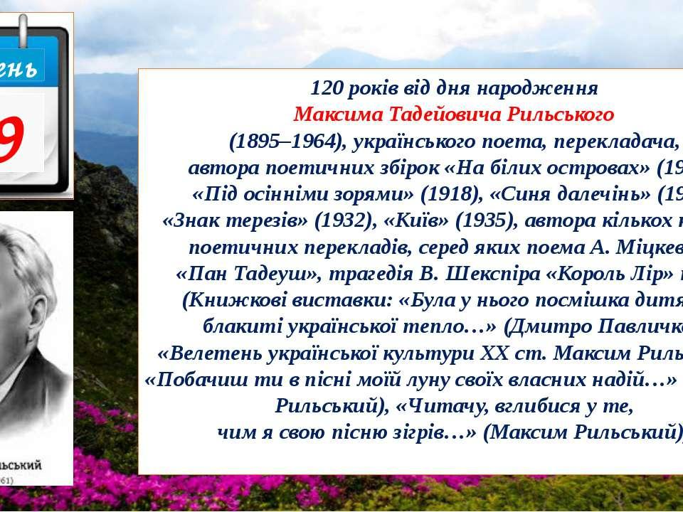 120 років від дня народження Максима Тадейовича Рильського (1895–1964), украї...