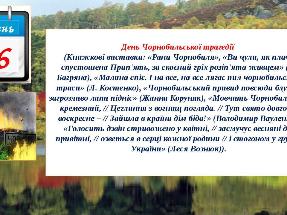 День Чорнобильської трагедії (Книжкові виставки: «Рани Чорнобиля», «Ви чули, ...