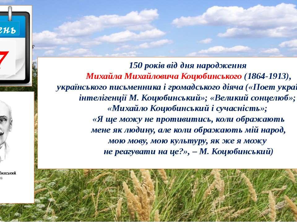150 років від дня народження Михайла Михайловича Коцюбинського (1864-1913), у...