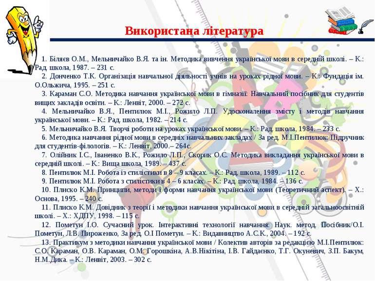 Використана література 1. Біляєв О.М., Мельничайко В.Я. та ін. Методика вивче...