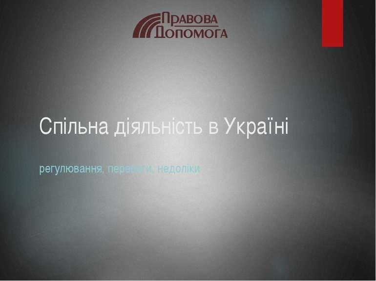 Спільна діяльність в Україні регулювання, переваги, недоліки