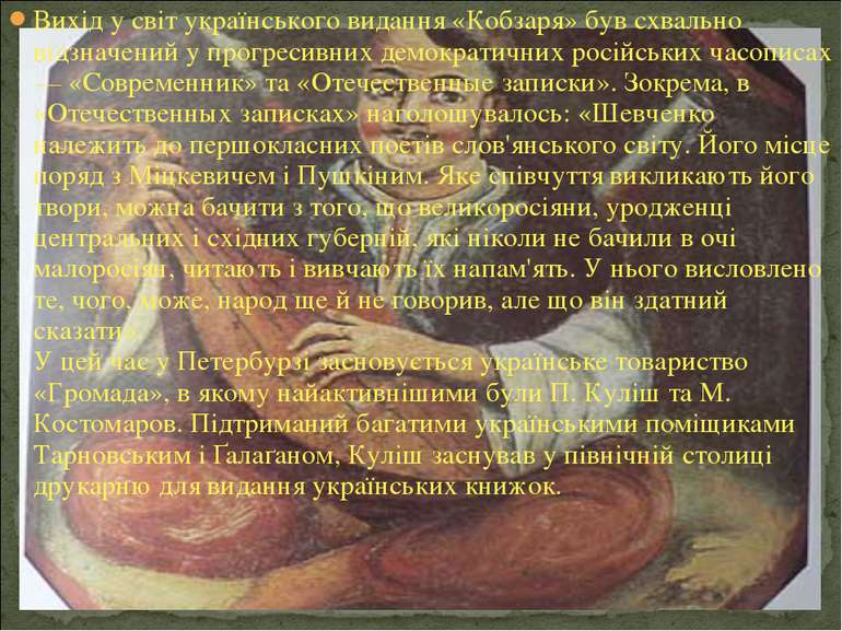 Вихід у світ українського видання «Кобзаря» був схвально відзначений у прогре...
