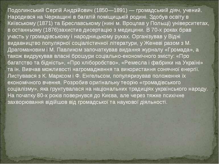 Подолинський Сергій Андрійович (1850—1891) — громадський діяч, учений. Народи...