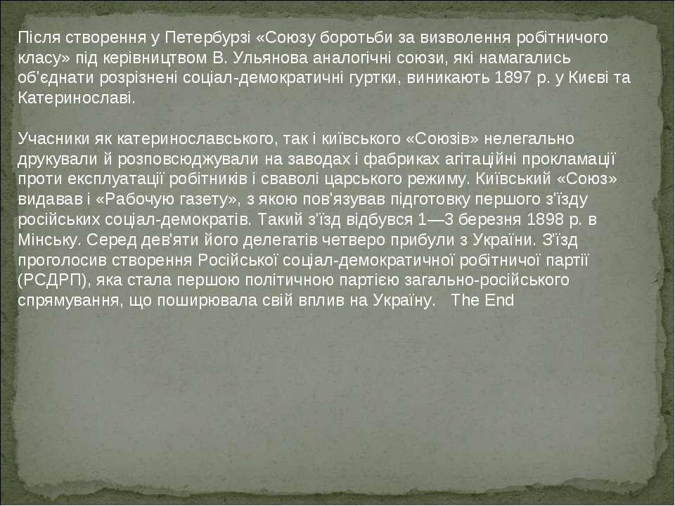 Після створення у Петербурзі «Союзу боротьби за визволення робітничого класу»...